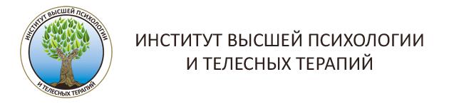 Институт высшей психологии и телесных терапий Logo