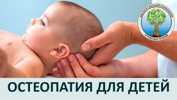 остеопатия для детей